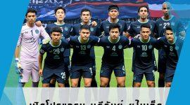 ร่วมเชียร์แทงบอลไทย