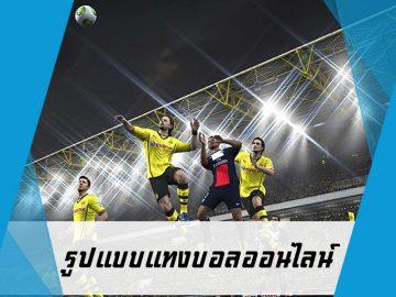 รูปแบบการแทงบอล